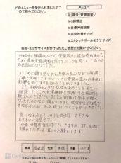 産後骨盤矯正 腰痛・不眠症【38歳女性】